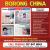 dazra-ventures-trip-borong-guangzhou.png